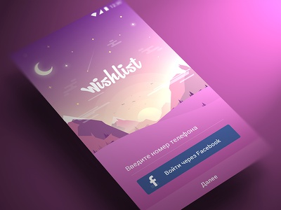 WishList Login tag ios iphone ui ux app wishes cover profile wish cards goods