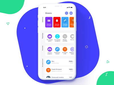 Payments bank finances favorites swipe payments vector design finance ui iphone app fintech
