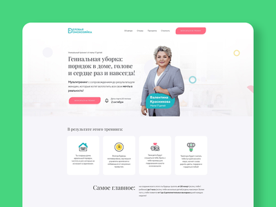 Landing page - First screen course parenting one page time management woman tranning homework cleaning womans figma ui