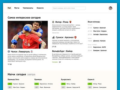 Draft of football information website sketch live match team web soccer football