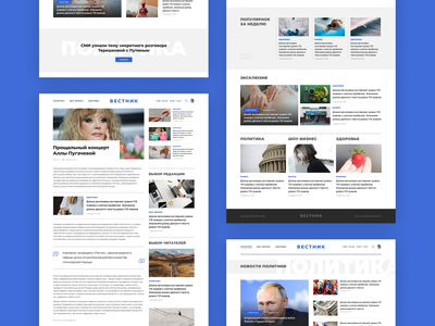 News user interface blue clean page ux ui typography russian russia ukraine website layout design design web design teaser newspaper news