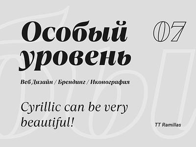 Typography exploration sans serif italic ui layout illustration logotype unfold design font black gray cyrillic exploration type typography