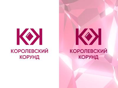 Royal Corundum - Logo Design
