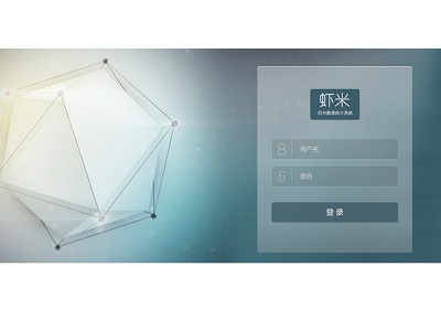 xiami---backstage management system Login page web ui
