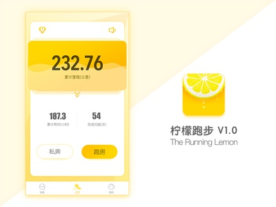the homepage of running app
