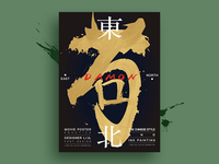Calligraphy posters