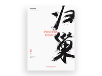 Calligraphy posters 2