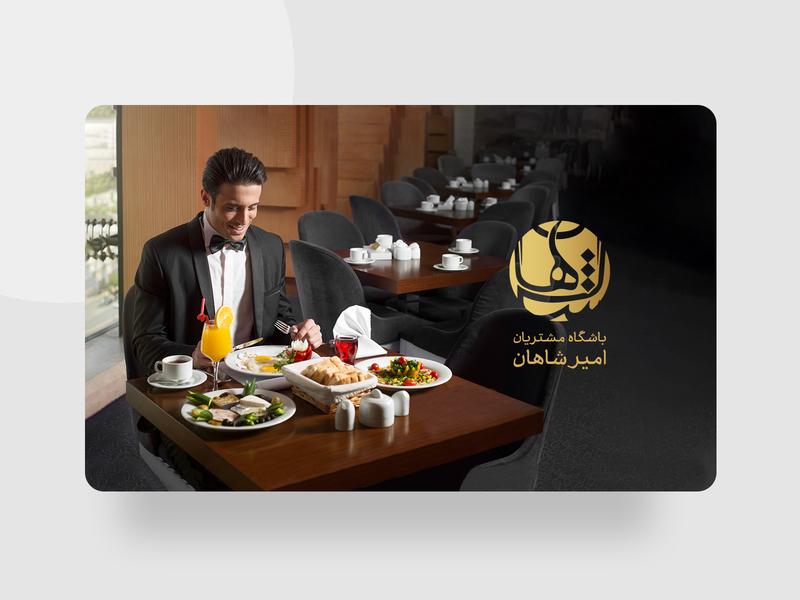 AmirShahan Restaurant, Logo Design جواد صابری afroo club vip رستوران امیرشاهان لوگو باشگاه مشتریان arm logo amirshahan