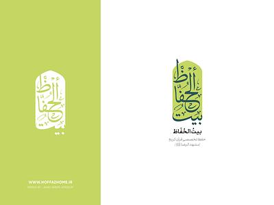 Hoffaz Home, Logo Design ایران مشهد اسلام قرآن shrine reza imam mashhad iran recite allah god mohammad muslims religious islam quran logo
