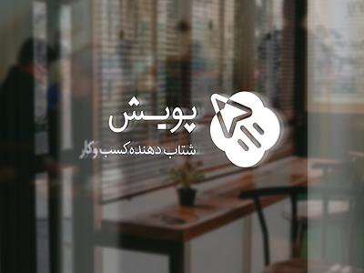 Pooyesh Startup | استارتاپ پویش logo mashad mashhad iran javadsaberi afroo startup pooyesh