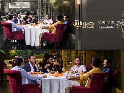 Darvishi Hotel گرافیست وب طراحی بنر تبلیغاتی طراحی رابط تجربی طراح رابط کاربری طراح گرافیک گرافیک جوادصابری هتل درویشی javadsaberi hotel darvishi