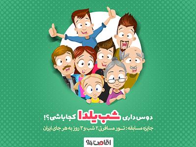 Banner Design for Eghamat24 رزرو یلدا ایران iran تهران yalda مشهد mashhad mashad اقامت24 اقامت۲۴ eghamat24