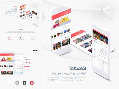 Eghamat24 App اینپین این پین inpin جواد صابری طراحی رابط تجربی طراحی رابط کاربری digikala snapp persian mashhad tehran iran hotel booking اقامت24 اقامت۲۴ eghamat24 mobile app اپلیکیشن