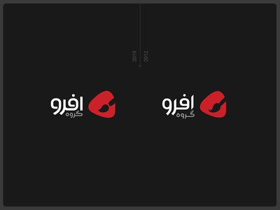 Afroo Group, Logo Redesign 2019 لوگو باز طراحی ریدیزاین logo افرو persian جوادصابری tehran تهران afroo mashad مشهد mashhad ایران iran
