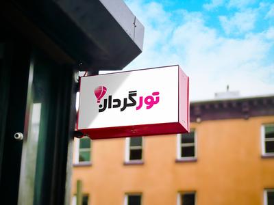 Tourgardan | Logo Design تور علی بابا lastsecond eligasht tour