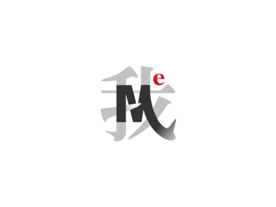 Chinese characters<我> with English <Me> vi typography mark logo characters chinese
