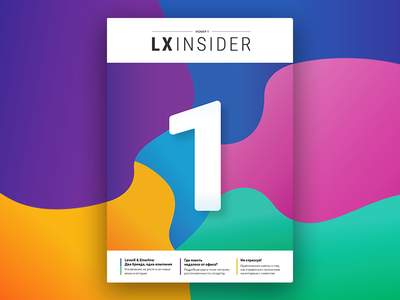 LXINSIDER. The first issue cover first lxinsider emerline leverx issue colors cover magazine