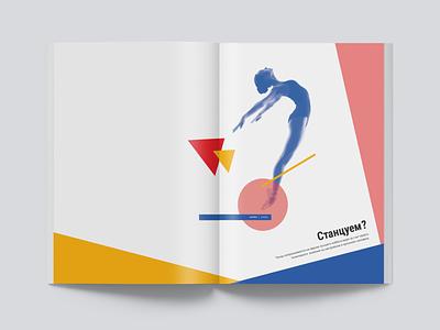 LXINSIDER Spread magazine print fashion bauhaus illustration leverx design