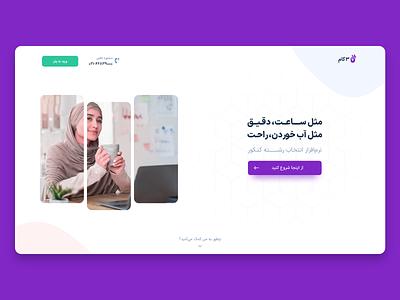 Select Field Hero tehran iran design konkor coarse class education 3gaam