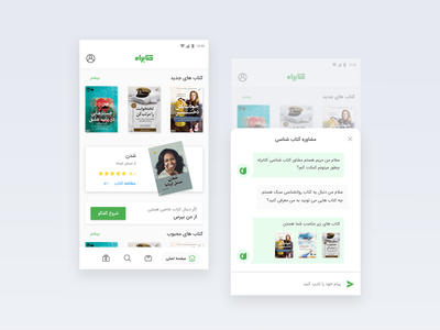 ketabrah Book Advice chat mobile ui library book