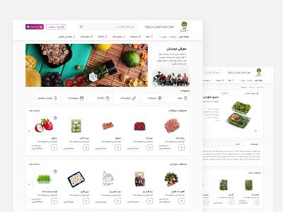 Sabziman website design store shop fruit groceries