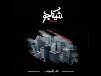 Chicago Arabic Typography book cover