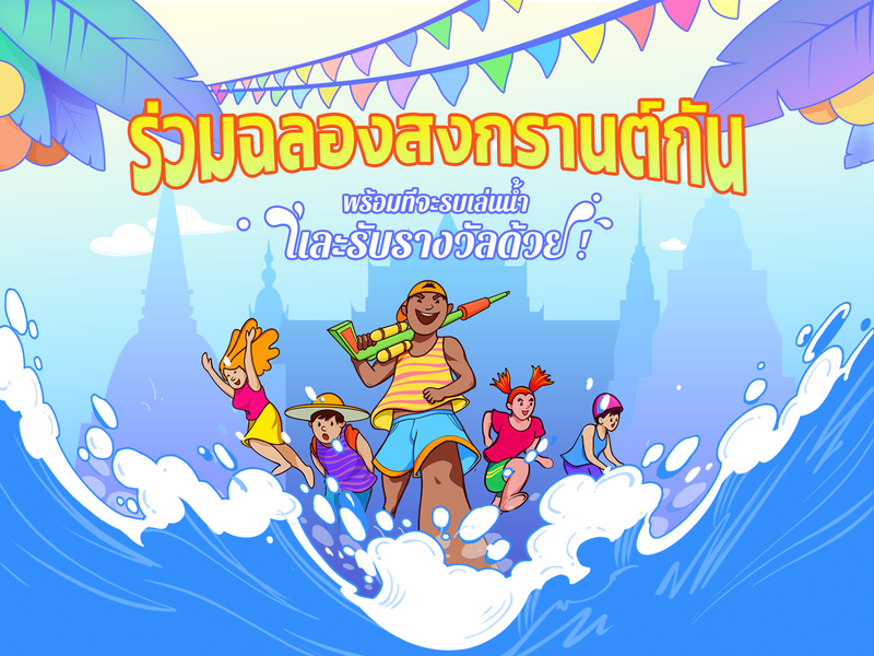 Thailand Songkan Online Campaign design illustration festival gun boy text architecture passion young happy activity game water songkan