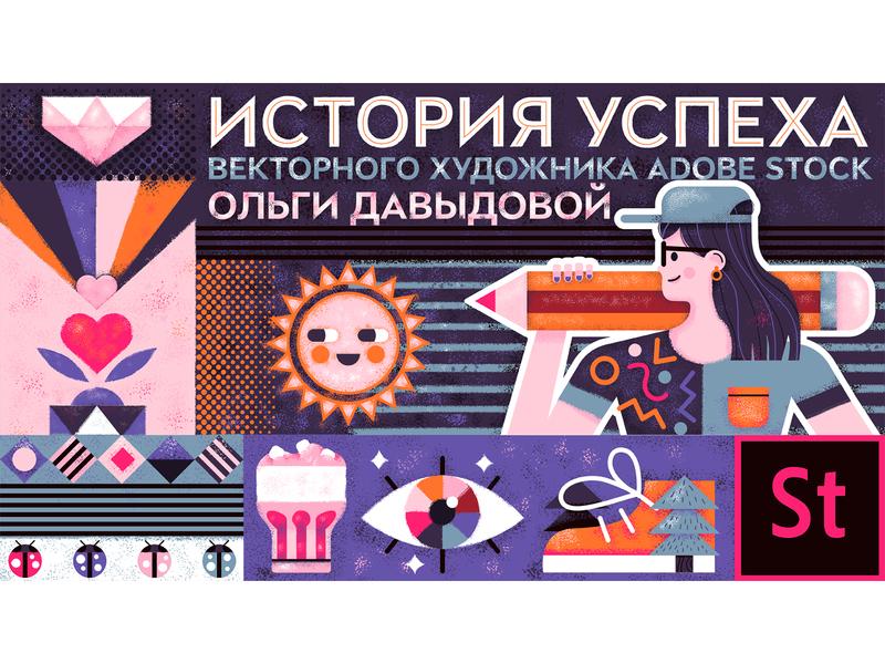 Adobe Webinar Cover creative artist lifestyle vector adobe stock character sun illustration