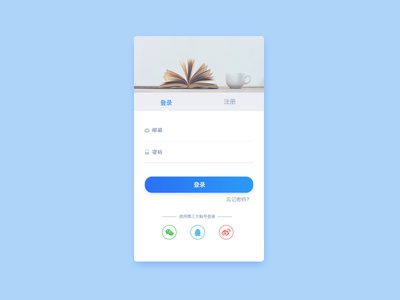Read the app login interface