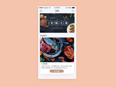 美食app推荐界面