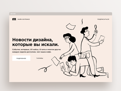 Subscribe page illustration cover landing page website news newsletter subscribe maicle