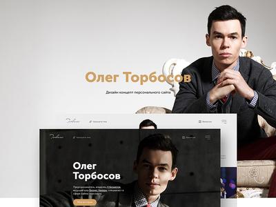 Oleg Torbosov Personal site ux ui business style entrepreneur inspiration oleg torbosov persoanl site