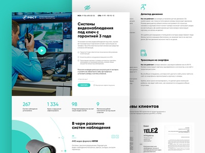 Video Security Landing Page business clean fresh security video security conversion design landing page
