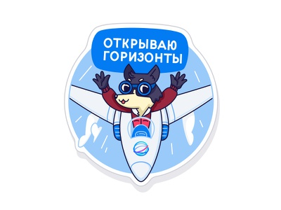 Open horizons stickers sticker vector digital character work design illustration