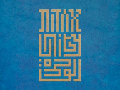 Unity Poster arabic hebrew english christianity judaism islam unity logo design print poster design religion