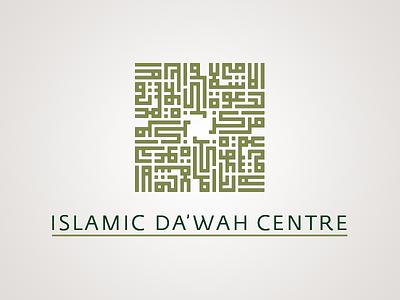 Islamic Da'wah Centre drawing brand dawah center islam arabic calligraphy logo design logo square kufic calligraphy kufic art arabic