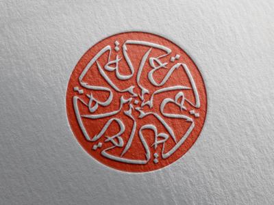 Barakah Life Logo