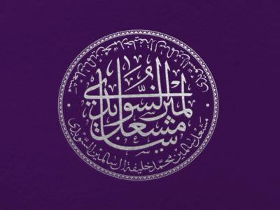 Arabic Calligraphic Logo Stamp