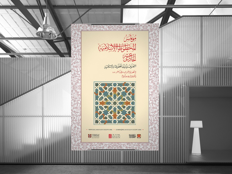 11th Islamic Manuscript Conference Poster design typography print poster history arabic universityofcambridge islamic sufism culture manuscript islamic history