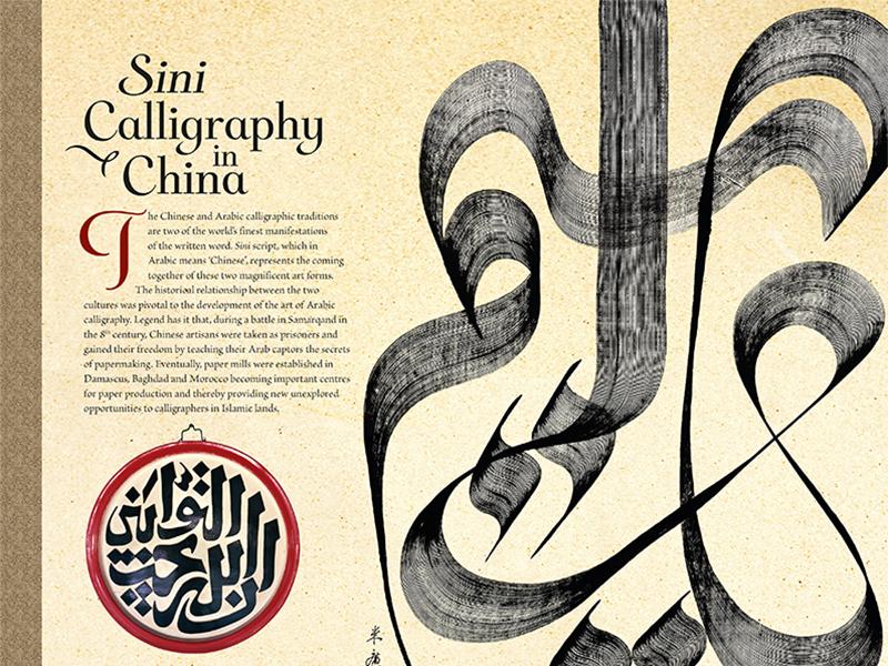 Sini Calligraphy in China chinesecalligraphy calendar print arabic calligraphy cartoon graphicdesign creative inspiraldesign