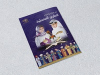 1001 Inventions Children's Activity Book