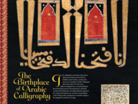 The Birthplace of Arabic Calligraphy