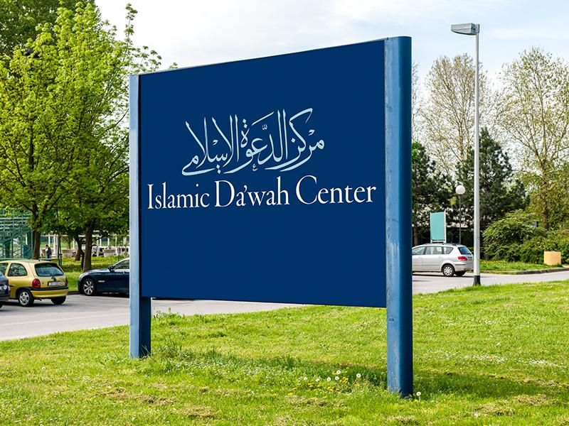 Islamic Da'wak Center Logo education design identity arabiccalligraphy arabic typography branding brand logo logodesign creative  design creative inspiraldesign
