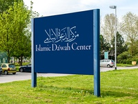 Islamic Da'wak Center Logo