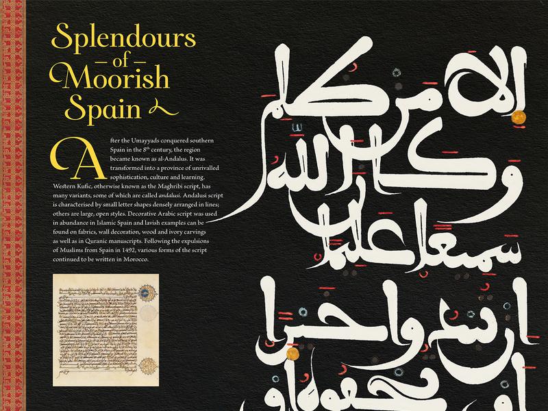 Splendours of Moorish Spain quran arabiccalligraphy manuscript calendar islam print arabic calligraphy art graphicdesign creative inspiraldesign