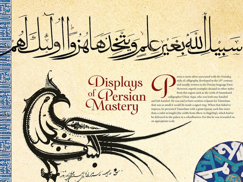 Displays of Persian Mastery quran arabiccalligraphy manuscript calendar islam print arabic calligraphy art graphicdesign creative inspiraldesign