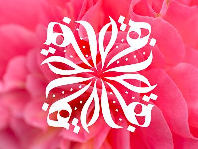 Zahra Logo art calligraphy graphic design typography logo brand branding arabic creative design