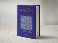 Tafsir al-Jalalayn Book Cover Design
