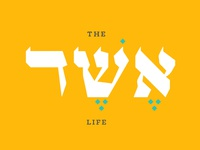 the eh'sher life hebrew blessed sermon beachcities