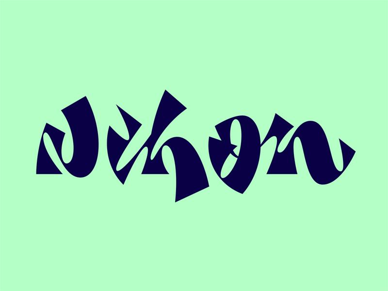 Nihon hand lettering script lettering brush script brushpen calligraffiti calligraphy brush lettering typographic custom lettering lettering art type design letters custom type typography type lettering abstract design illustration vector